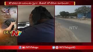 Ghatkesar Oil Mafia Gang Shocks Police by Stealing Crores worth oil | NTV