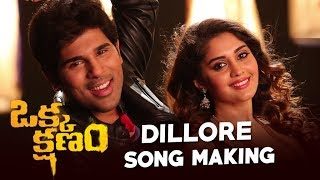 Dillore Dillore Song Making | Allu Sirish, Surabhi | Okka Kshanam Movie