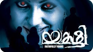 The Ghost - Malayalam Full Movie 2012 Yakshi Faithfully Yours | New Malayalam Full Movie [HD]