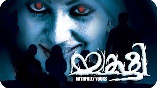 Sound Thoma - Yakshi Faithfully Yours - Malayalam Full Movie 2012 Official [HD]