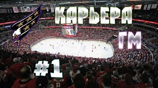 Карьера NHL 15 Washington Capitals [#1] [PS4]