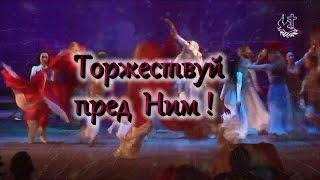 Христианская песня - Торжествуй пред Ним !!!