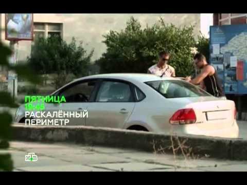 Трейлер Раскалённый периметр сериал НТВ 4 серии