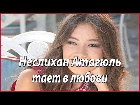 Неслихан Атагюль - «Черная любвь» стала смыслом моей жизни #звезды турецкого кино