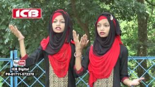 Bangla Islamic Songs  কেনো এত ভাল By Tousifa & Nazifa Keno Ato Valo