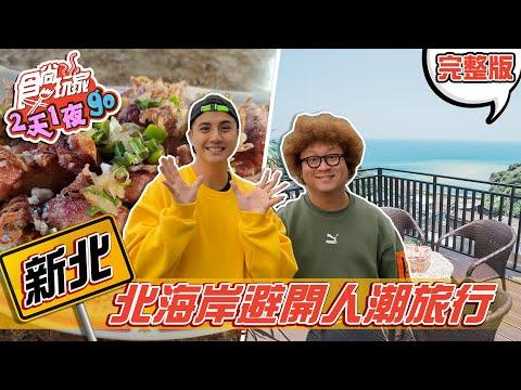 台綜-食尚玩家-20210120-【新北】避開人潮這樣玩!冬季北海岸深度小旅行
