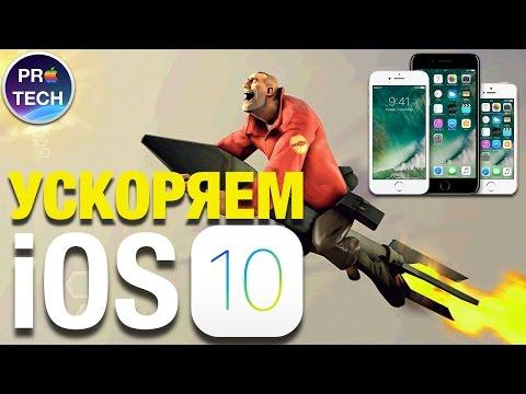 Как ускорить работу iPhone и iPad на iOS 10