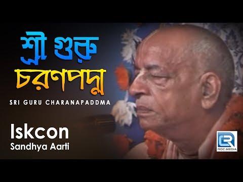 Iskcon Sandhya Aarti | Sri Guru Charanapaddma | Hare Krishna video