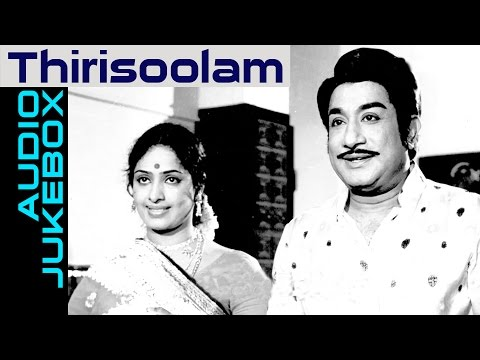 Thirisoolam (1979) All Songs Jukebox | Sivaji Ganesan, K.R. Vijaya | Old Tamil Songs Hits