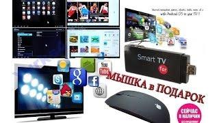 ОБЗОР приставки Android Smart TV (8-ми ядерная система) RK 3188, 2GB RAM, 8GB ROM