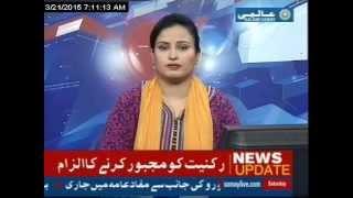 Khabarnama on Aalami Samay by Reshma Aftab 21/03/2015