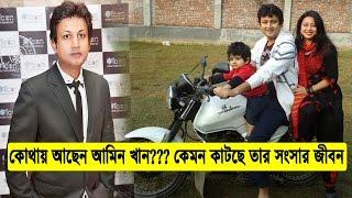 কোথায় আছেন আমিন খান?? কেমন কাটছে তার সংসার জীবন   BD Actor Amin Khan   Bangla News Today