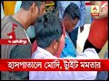 Modi visits accident victims at hospital