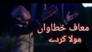 Maaf Khatawan Mola Kar de - Adeel Faridi ( New Naat Album 2018 ) Latest Naats Sharif Videos HD 2018