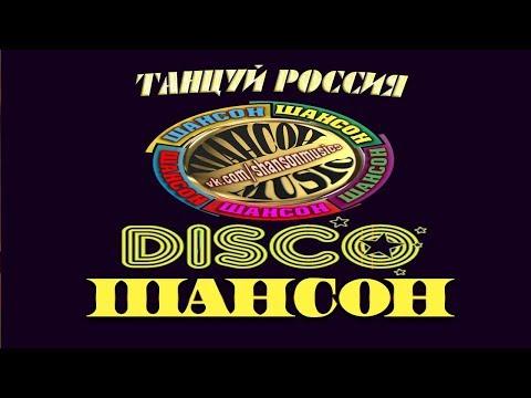 ЖАРКИЙ ТАНЦЕВАЛЬНЫЙ ДИСКО-ШАНСОН ЛЕТА 2018 | ТАНЦУЙ РОССИЯ