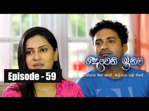 Deweni Inima | Episode 59 27th April 2017