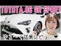 【VLOG】トヨタ 86 GR SPORTに試乗しに行ったよ!BRZの兄弟車に興奮!!!【スポーツカー】