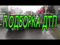 Подборка ДТП Тверь дураки и дороги аварии mp3