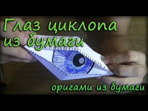 Как сделать глаз из бумаги оригами видео - Zerli.ru