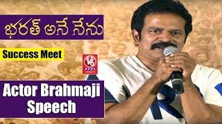 Actor Brahmaji Speech At Bharat Ane Nenu Success Meet | Mahesh Babu | Koratala Siva