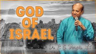 God of Israel - Dr. P. G. Vargis