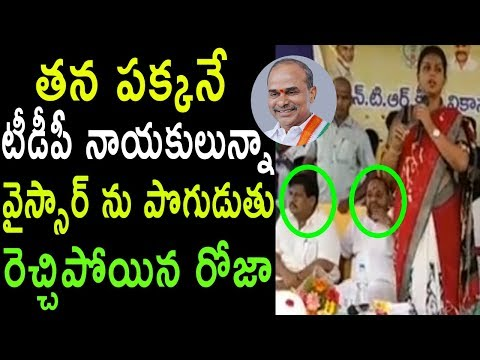 YSRCP MLA Roja Speech In Indoor Stadium Opening At Nagari | TDP Leaders Visits | Cinema Politics