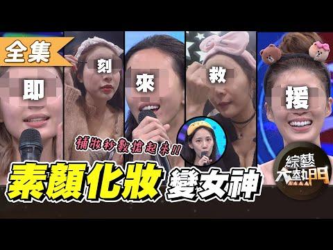 台綜-綜藝大熱門-20210224 從素顏到女神!女星化妝技巧好看排行!?