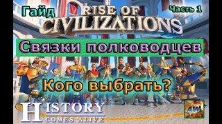 Rise of civilizations: Связки полководцев. Часть 1.