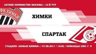 Химки до 16 : Спартак М до 16