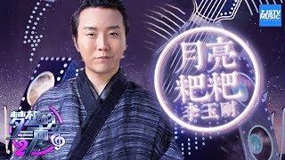[ CLIP ]  李玉刚《月亮粑粑》 《梦想的声音2》EP.1 20171027 /浙江卫视官方HD/
