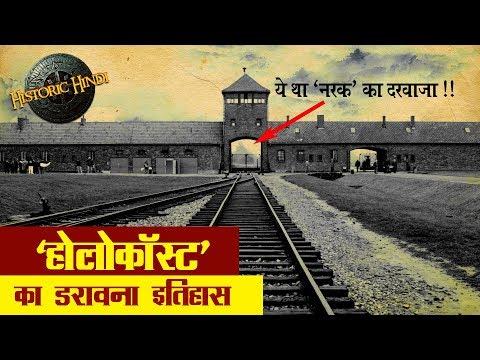 'होलोकॉस्ट' इंसानियत पर सबसे बड़ा धब्बा | Holocaust History in Hindi | Anne Frank History