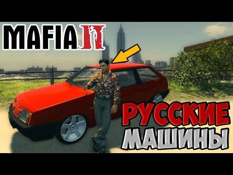Mafia 2 Пак машин с автоустановкой by Sabziro200