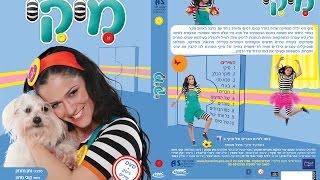 של כוכבת הילדים מיקי - הסרט המלא! DVD1