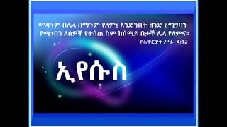 Zemarit zerfe Kebede - New Song - Yemalderaderbet - AmlekoTube.com
