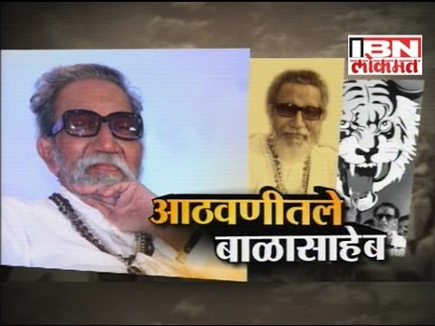 Balasaheb Thackeray Dasara Melava Speech Collection