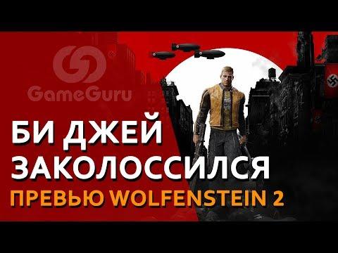 WOLFENSTEIN 2: The New Colossus — ЛУЧШЕ, чем New Order #ПРЕВЬЮ
