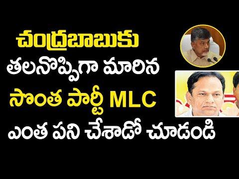 చంద్రబాబుకు తలనొప్పిగా మారిన సొంత పార్టీ MLC ఎంత పని చేశాడో చూడండి | Political News | S Cube Hungama