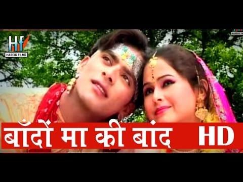 Baandu Ma Ki Baand | Blockbuster Uttarakhandi Song | Gajender...