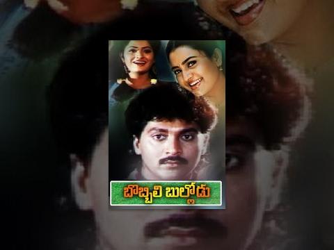 Bobbili Bullodu Telugu Full Movie    Vinod Kumar Indraja