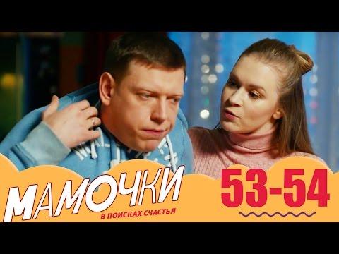 Мамочки - 53-54  серии 3 сезон - комедийный сериал