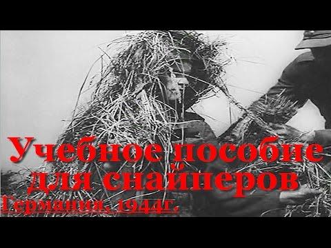 Как убить русского снайпера? Немецкое документальное кино 1944г.Невидимое оружие