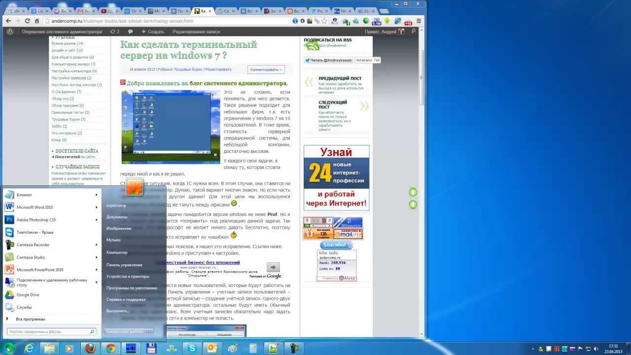 Терминальный сервер на windows 7 В статье я описал, как создать терминальны