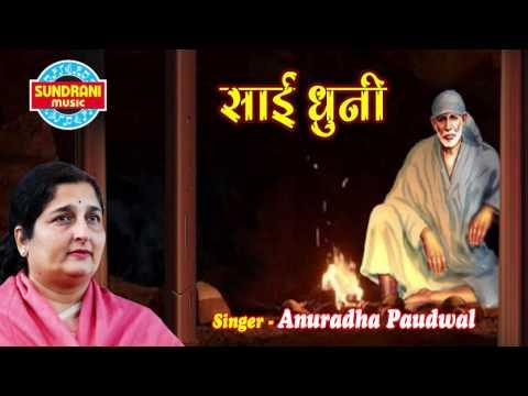 Jai Jai Sai Teri Mahima Ati Sukhdayi - Sai Dhuni - Shirdi Sai...