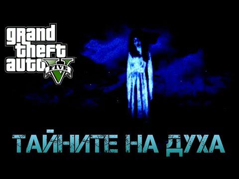 GTA V - Разкриваме тайните на духа!