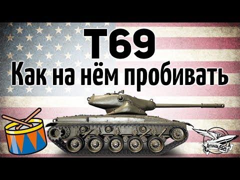 T69 - Как на нём пробивать