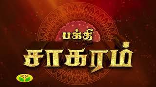 Bhakthi Sagaram - Episode 03