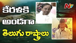 AP and Telangana Govt Jump into Help Over Kerala Flood Distress Relief Funds | NTV