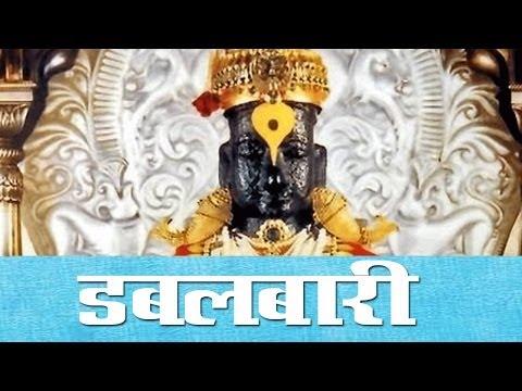 Maza Vitthal Vithevari Doltoy | Bhairavi Jadhav | Dabal Bari Bhajan video