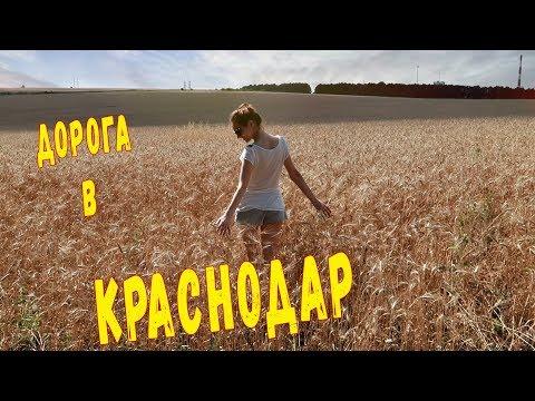 Переезд в Краснодар на пмж! Пробки на  М4 Дон