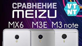 Сравнение  Meizu MX6 - Meizu M3E - Meizu M3 Note